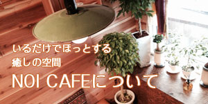 ABOUT NOI CAFE