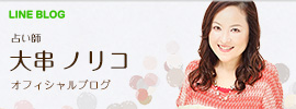 大串ノリコ オフィシャルブログ