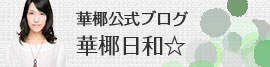 華椰公式ブログ「華椰日和☆」