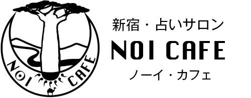 新宿の占いサロン NOI CAFE(ノーイ・カフェ)