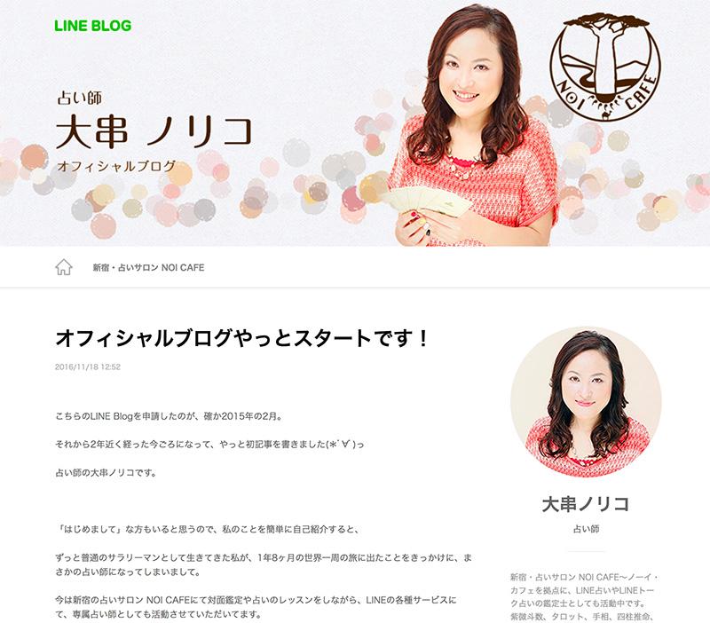 大串ノリコオフィシャルブログ